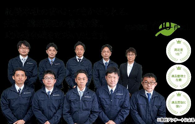 札幌で、安心してまかせられる、遺品整理の優良企業。