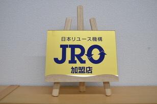 日本リユース機構加盟店証明書