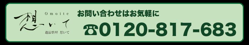 札幌で遺品整理・生前整理なら想いてまで