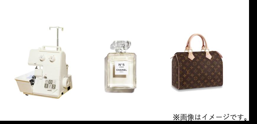 札幌市のお客様買取例・バッグ・香水・ミシン・ロックミシン