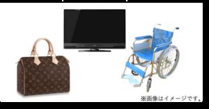 札幌市北区のお客様 買取事例